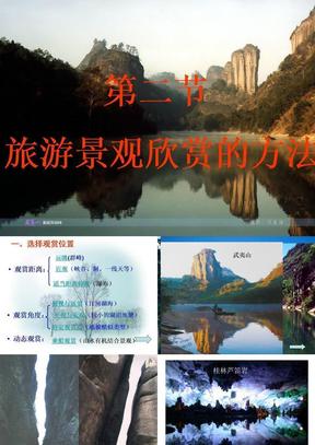第二节 旅游景观欣赏的方法(第一课时).ppt