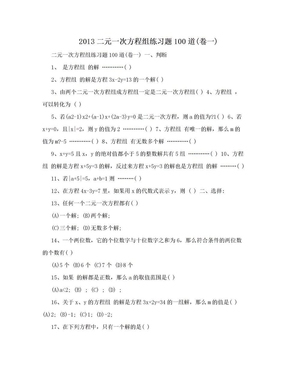 2013二元一次方程组练习题100道(卷一).doc