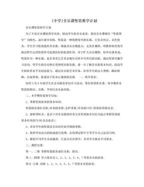 [中学]音乐课竖笛教学计划.doc