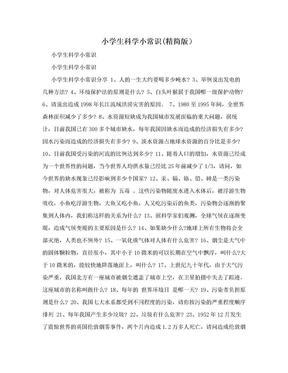小学生科学小常识(精简版).doc