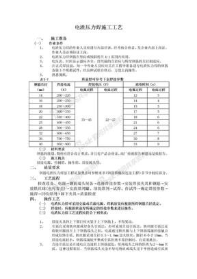 电渣压力焊施工工艺.doc