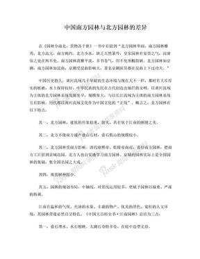 中国南方园林与北方园林的差异1.doc
