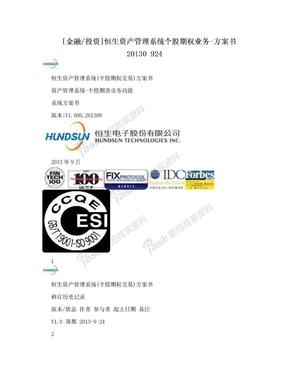 [金融/投资]恒生资产管理系统个股期权业务-方案书20130 924.doc
