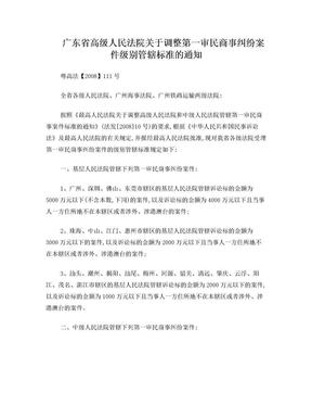 广东省高级人民法院关于调整第一审民商事纠纷案件级别管辖标准的通知.doc
