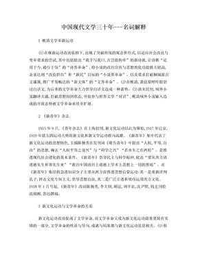 【重要】中国现代文学三十年全部名词解释.doc