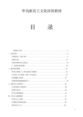华为新员工文化培训教材.docx