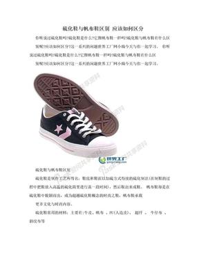 硫化鞋与帆布鞋区别 应该如何区分.doc