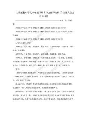 人教版初中语文八年级下册古诗文翻译全集(含全部文言文古诗)(6).doc
