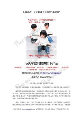 儿童早教:0岁就成为优秀的学习家.pdf