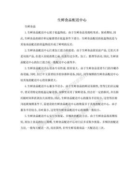 生鲜食品配送中心.doc