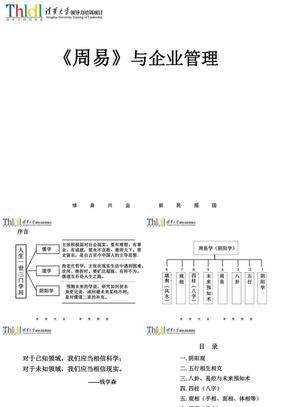 国学管理-周易与企业管理.ppt