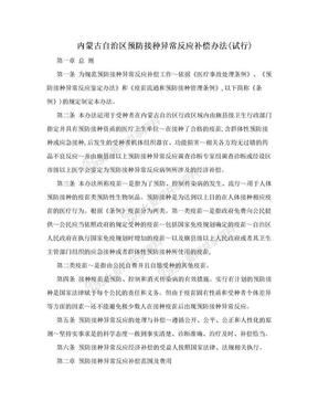 内蒙古自治区预防接种异常反应补偿办法(试行).doc