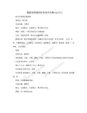 最新实用董氏针灸奇穴全集+doc[1]..doc
