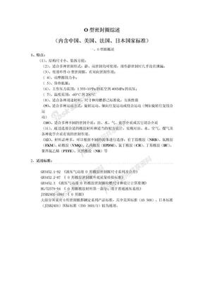 O型密封圈综述(内含中国美国法国日本标准).doc