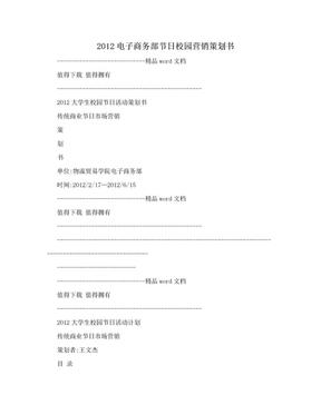2012电子商务部节日校园营销策划书.doc