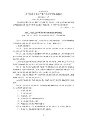 最高人民法院关于审理企业破产案件指定管理人的规定(法释〔2007〕8号,2007年6月1日起施行)