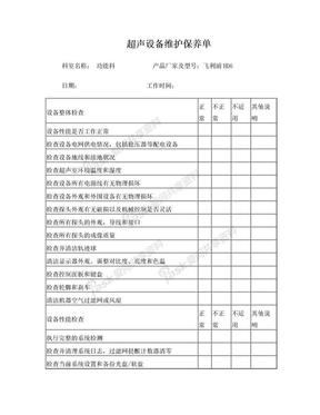 超声设备维护保养单.doc