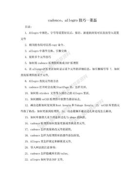 cadence、allegro技巧—董磊.doc