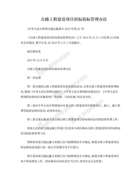 公路工程招投标管理办法24号令.doc