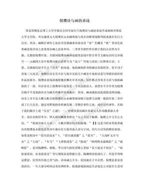 倪瓒诗与画的乖违.doc