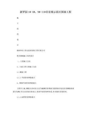 铁艺围墙施工组织设计[1].doc