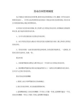劳动合同管理制度.doc