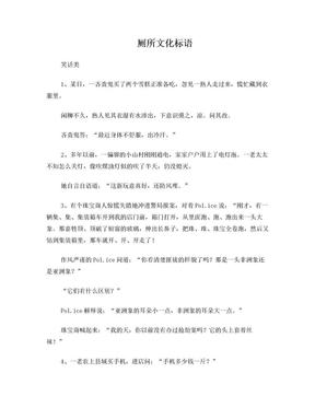 厕所文化故事.doc