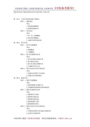 2006中西医结合执业助理医师综合笔试考试 考试大纲.doc