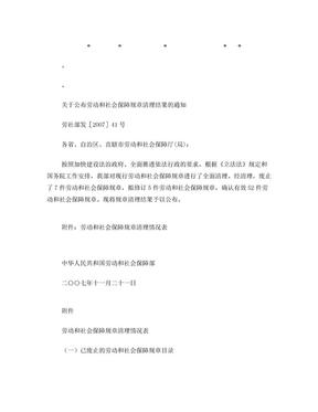 整理精品关于公布劳动和社会保障规章清理结果的通知.doc