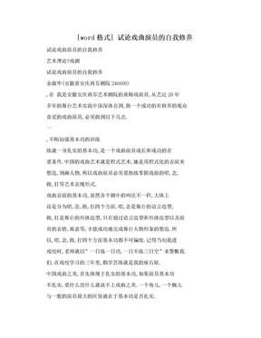 [word格式] 试论戏曲演员的自我修养.doc
