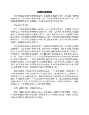 劳动教育工作总结.docx