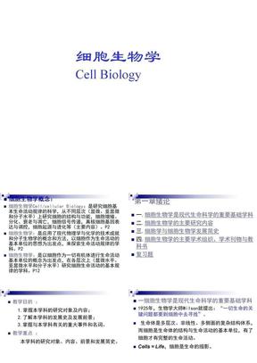 第一章细胞生物学绪论.ppt