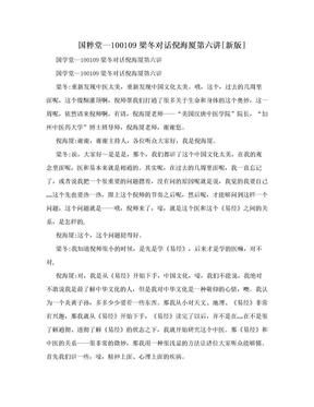 国粹堂—100109梁冬对话倪海厦第六讲[新版].doc
