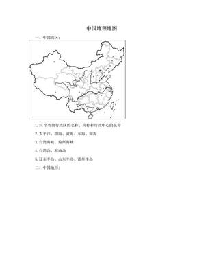 中国地理地图.doc