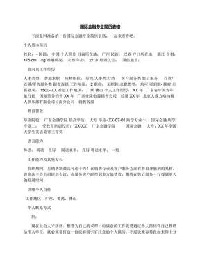 国际金融专业简历表格.docx