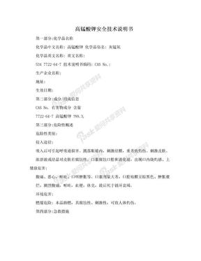 高锰酸钾安全技术说明书.doc