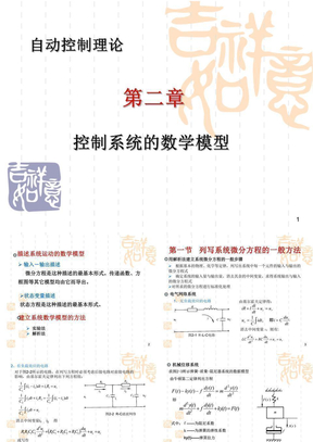 《自动控制理论(第3版)》邹伯敏课件第02章.ppt