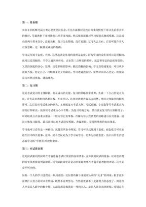妇产科主治医师复习三步策略.docx