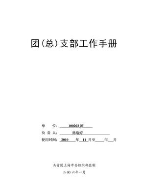团(总)支部工作手册.doc