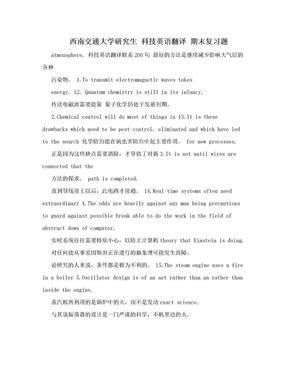 西南交通大学研究生 科技英语翻译 期末复习题.doc