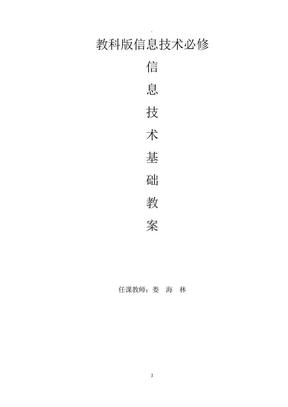 高中信息技术教案(教科版全套).doc