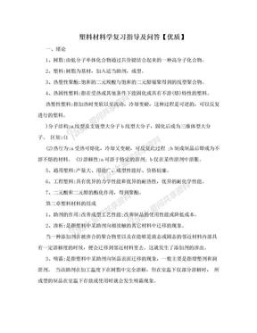 塑料材料学复习指导及问答【优质】.doc