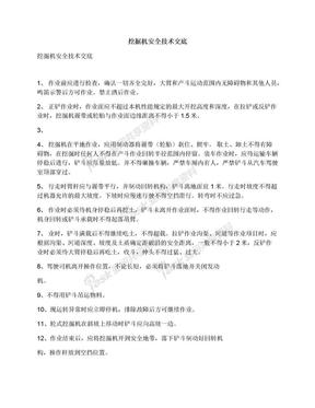 挖掘机安全技术交底.docx
