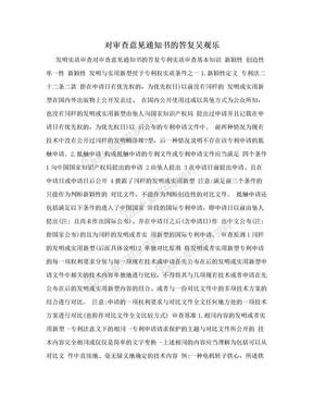 对审查意见通知书的答复吴观乐.doc