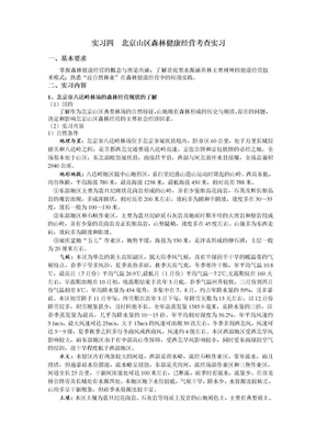 林概实习梁希班林学概论实习指导(四).doc