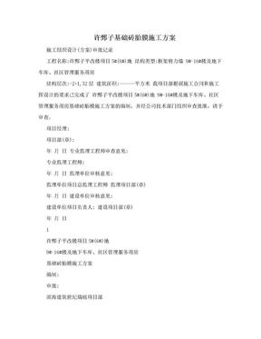 许鄄子基础砖胎膜施工方案.doc