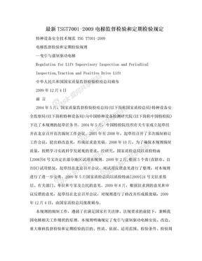 最新TSGT7001-2009电梯监督检验和定期检验规定.doc