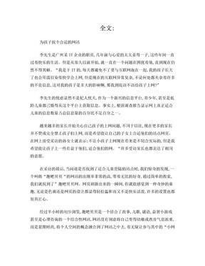 全文:-威客中国(精).doc