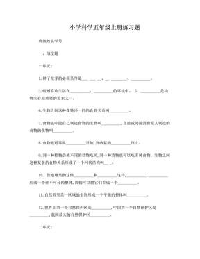 五年级上册科学练习题.doc