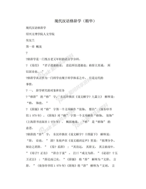 现代汉语修辞学(精华).doc